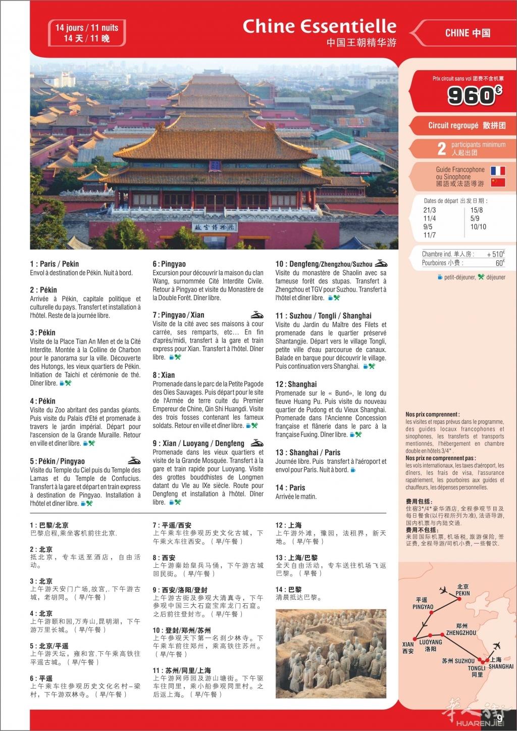 p09-Chine Essentielle-14j-v06.jpg