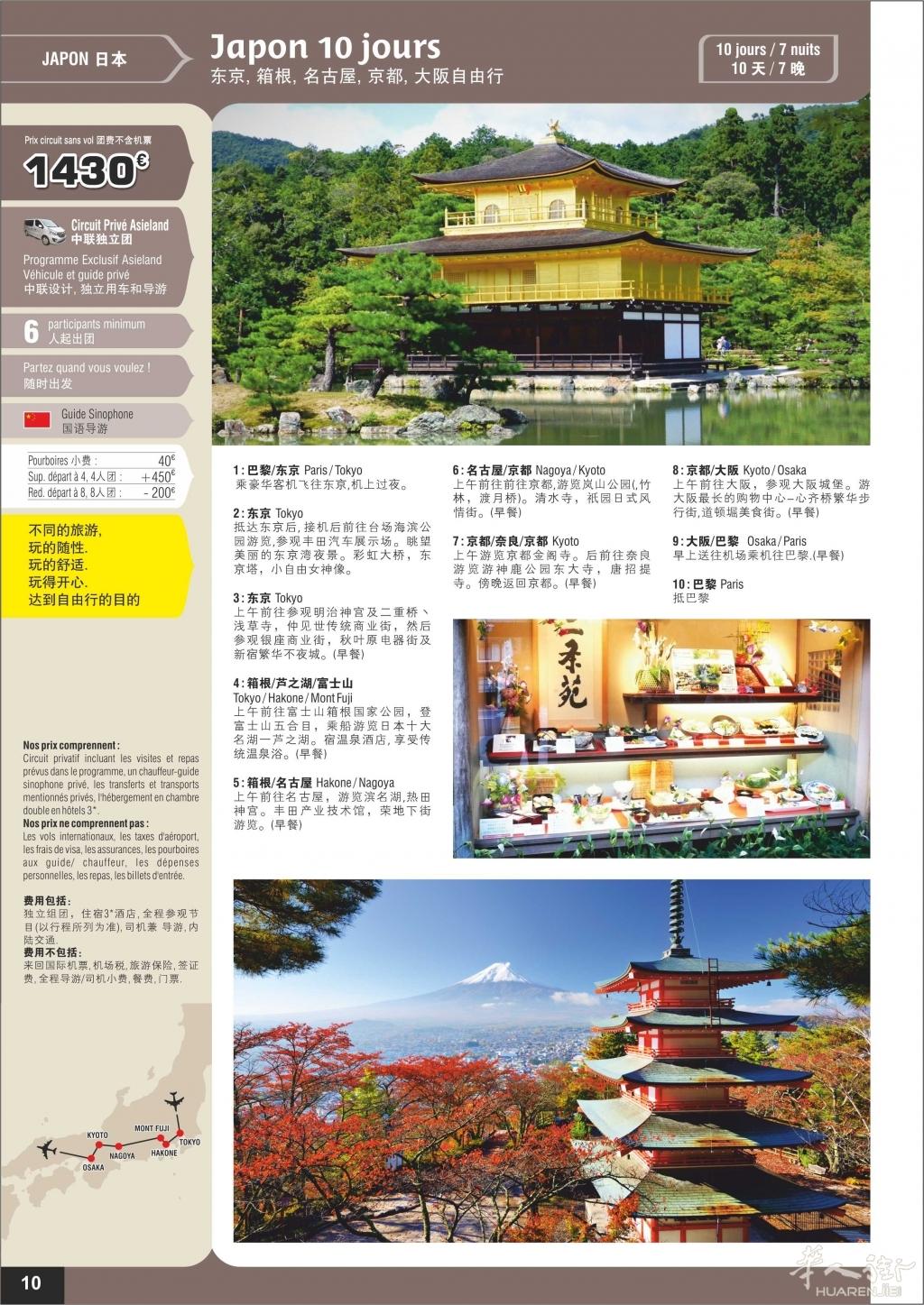 p10-Japon-10j-v06.jpg