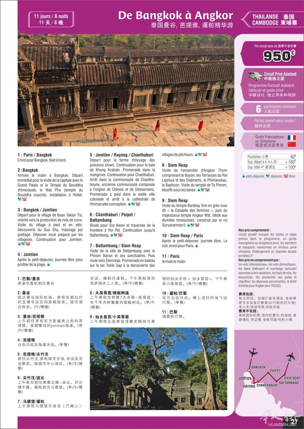 p27-Thailande, Cambodge-11j-v06.jpg