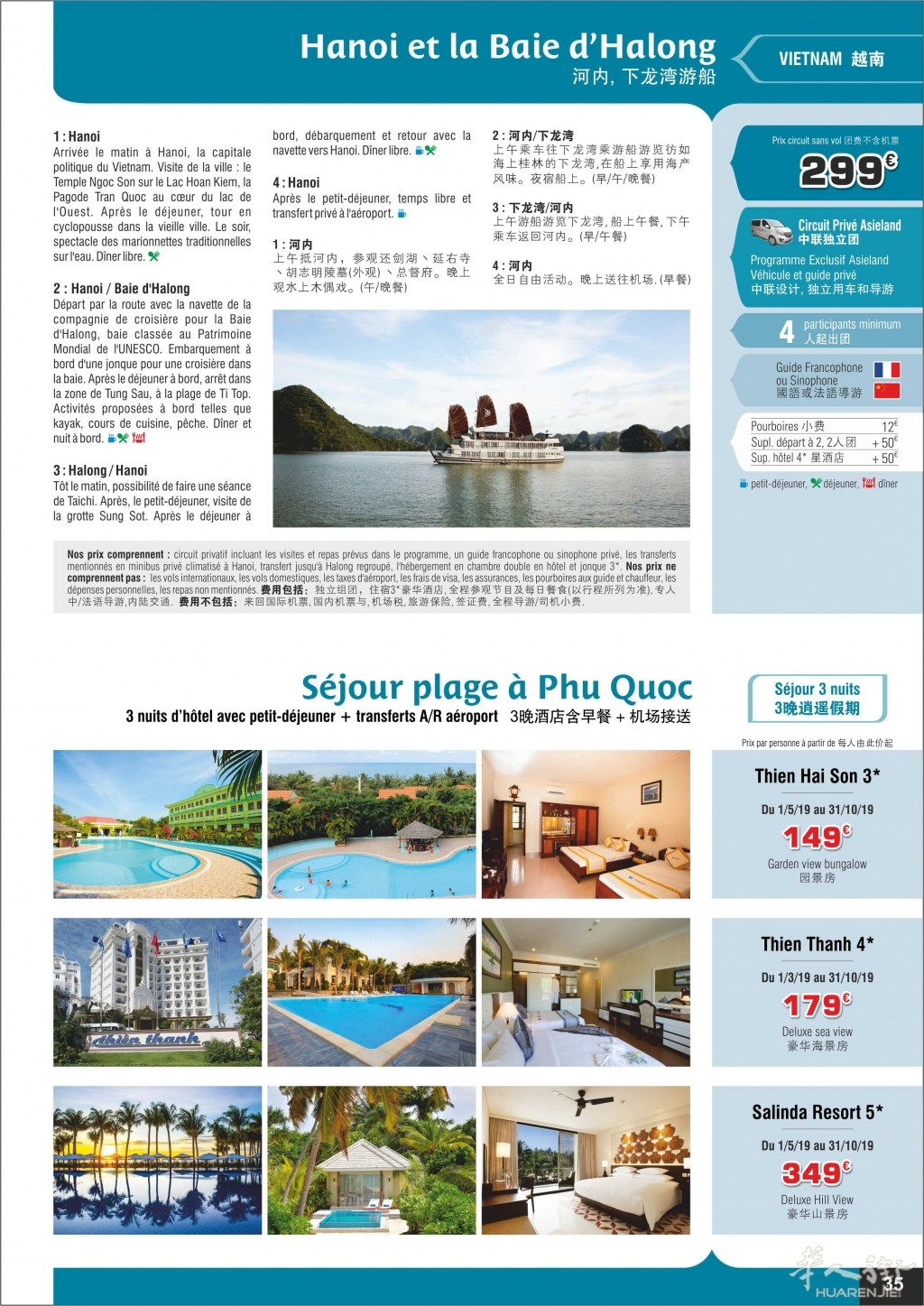 p35-Package Baie d'Halong-4j-v06.jpg