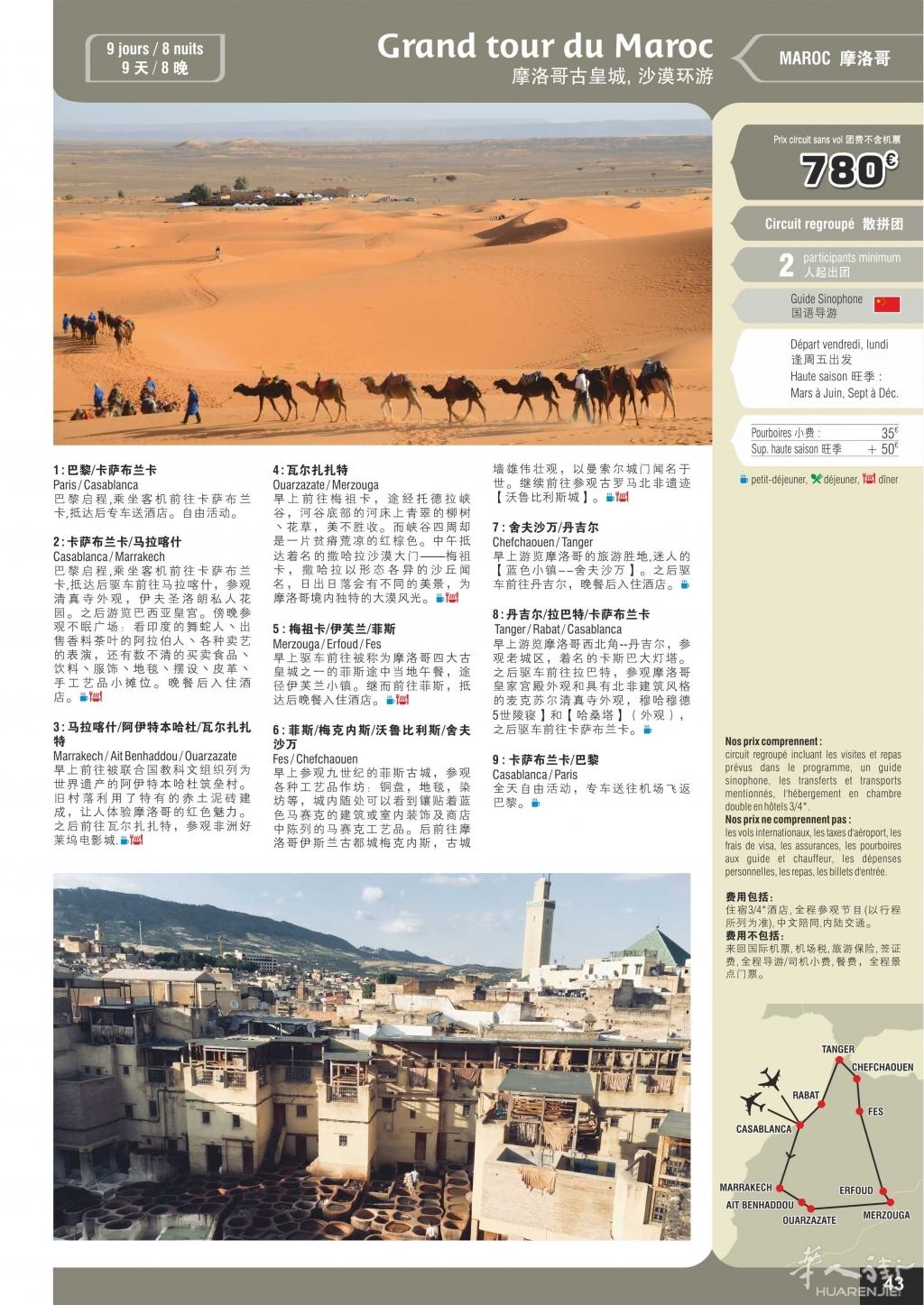 p43-Grand tour du Maroc-9j-v06.jpg