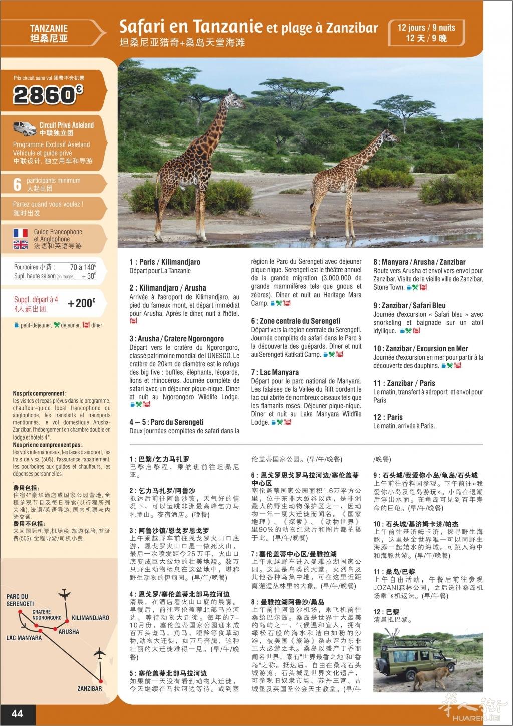 p44-Safari en Tanzanie-12j-v06.jpg