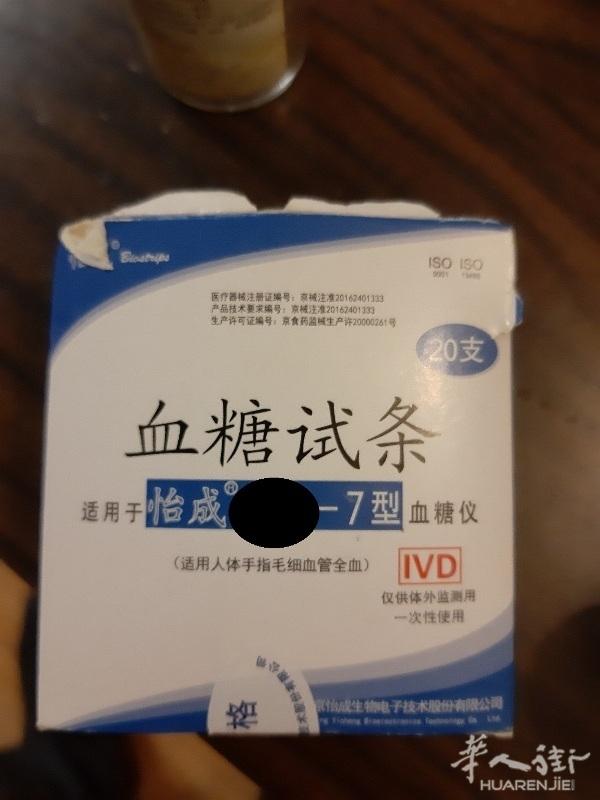 medicinali_ambulatorio_abusivo-cinese_firenze-1.jpg