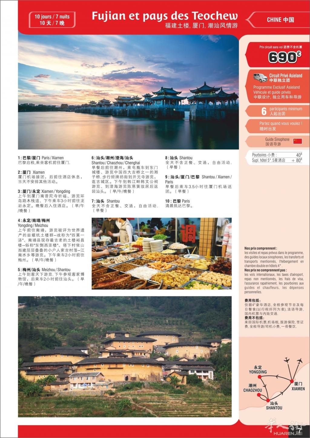 p07-Fujian et pays des Teochew-10j-v06.jpg