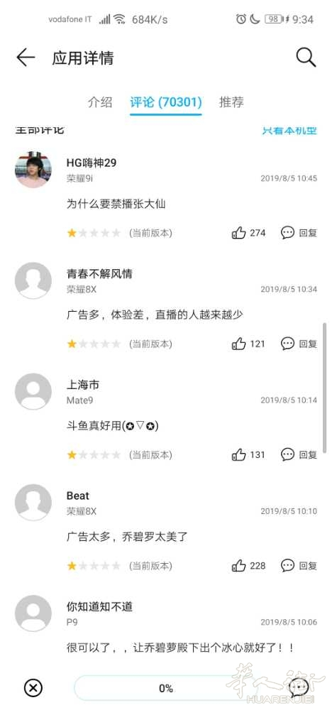 Screenshot_20190805_213442_com.huawei.appmarket.jpg