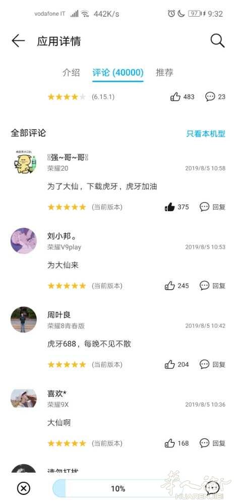 Screenshot_20190805_213222_com.huawei.appmarket.jpg