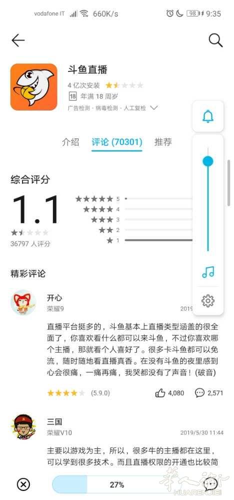 Screenshot_20190805_213540_com.huawei.appmarket.jpg