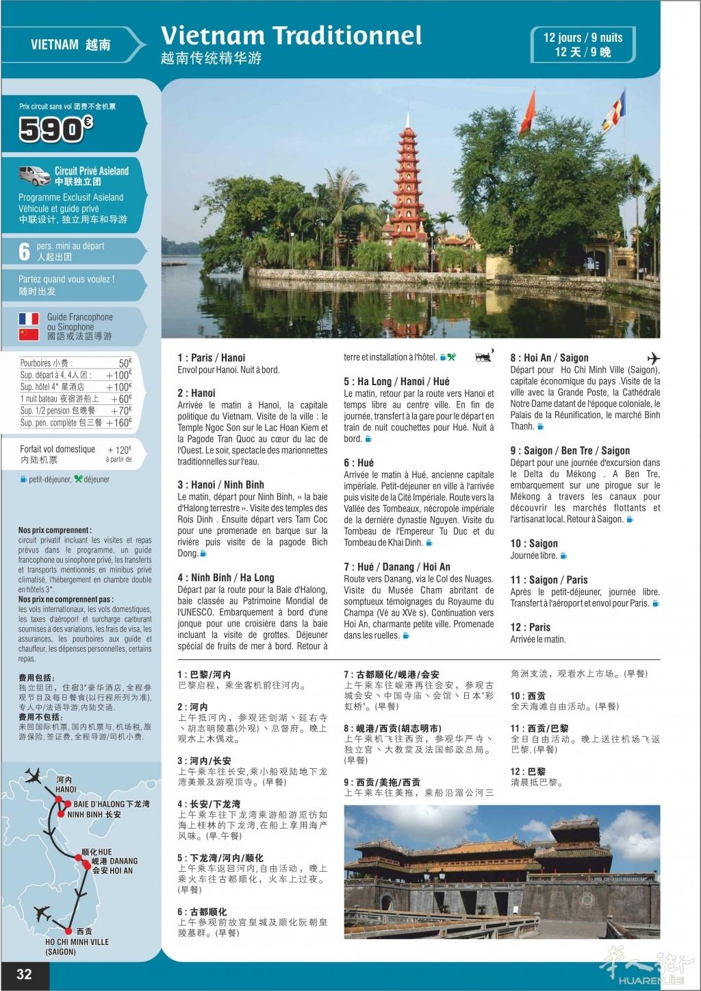 p32-Vietnam Traditionnel-12j-v06.jpg