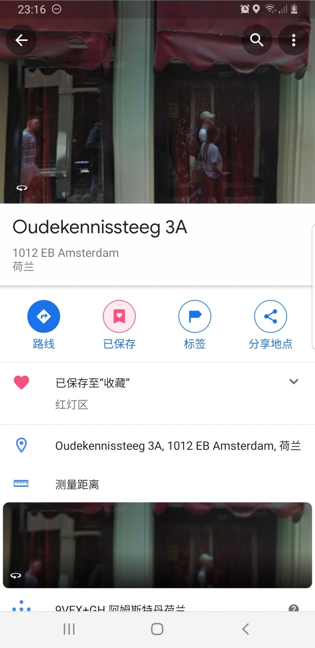 Screenshot_20190825-231601_Maps.jpg