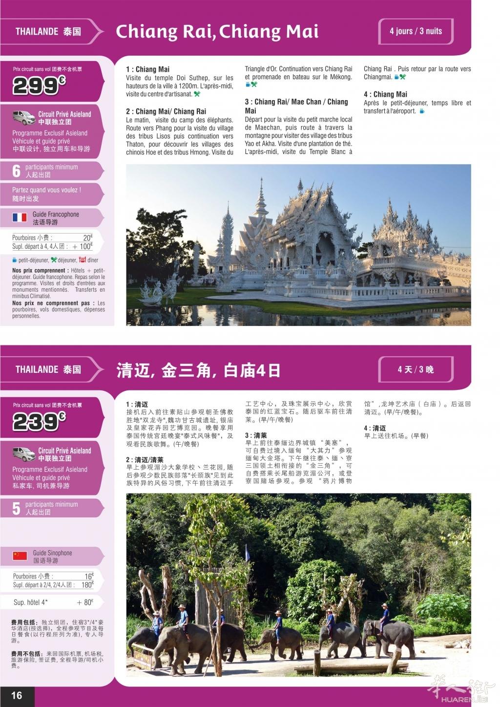 p16-Package-Chiang Rai 4j FR-CH-v06.jpg