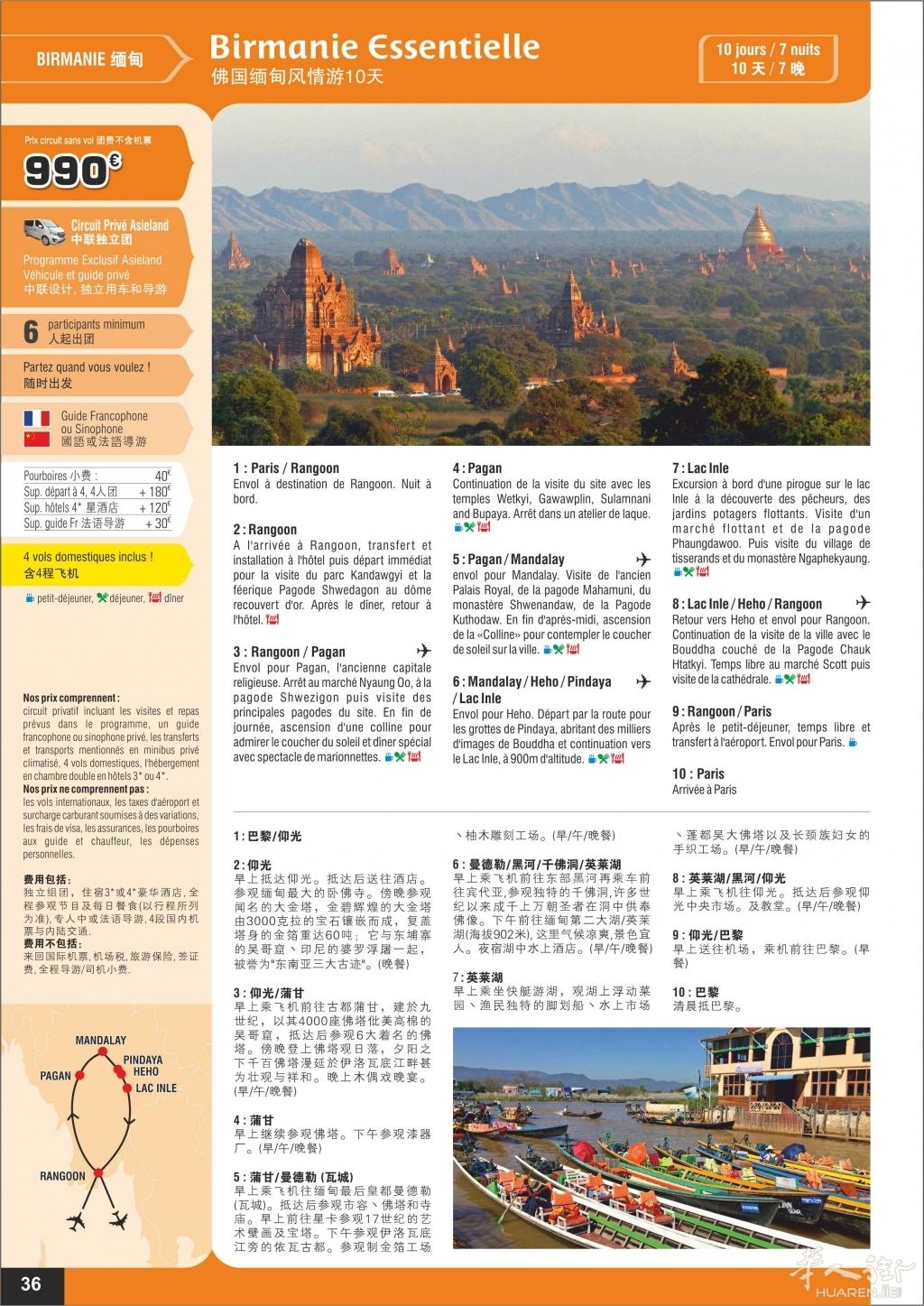 p36-Birmanie Essentielle-10j-v06.jpg