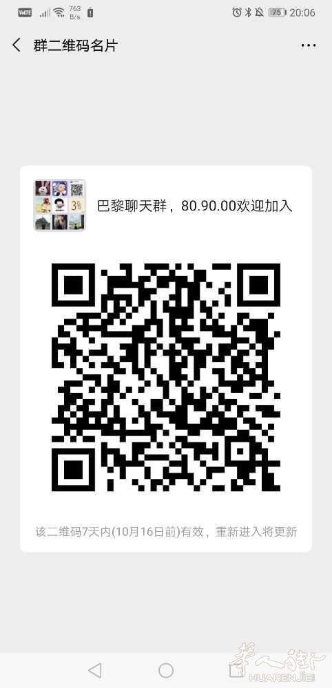 Screenshot_20191009_200611_com.tencent.mm.jpg