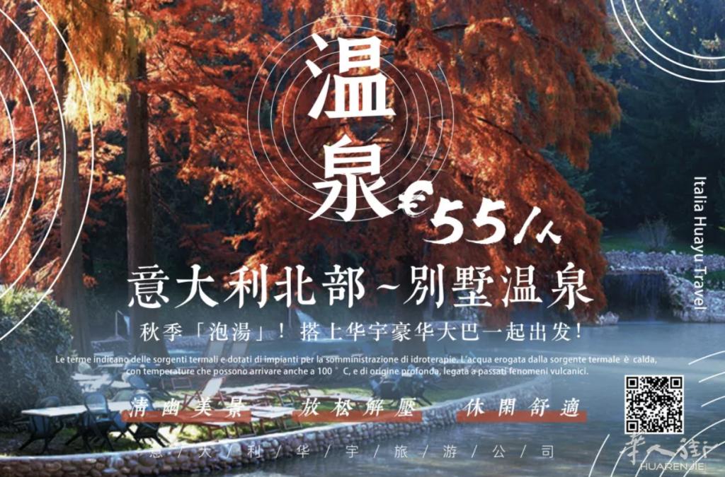 【11月24日】别墅温泉一日游,放松解乏,水
