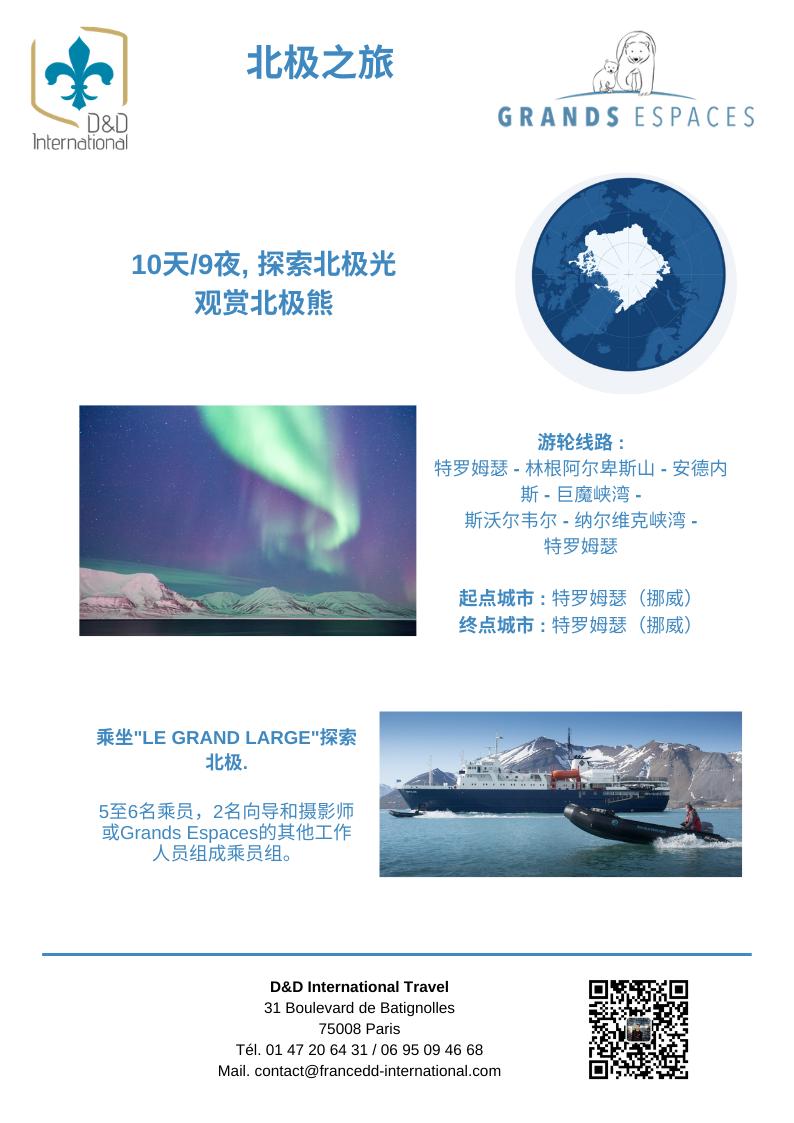 北极之旅.png