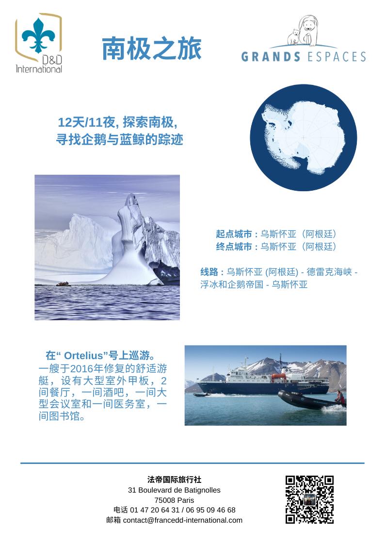 南极之旅.png