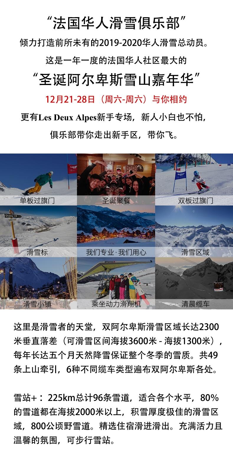 Les-Deux-Alpes19_20圣诞俱乐部_02.jpg