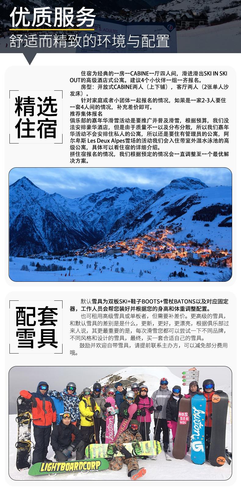 Les-Deux-Alpes19_20圣诞俱乐部_06.jpg