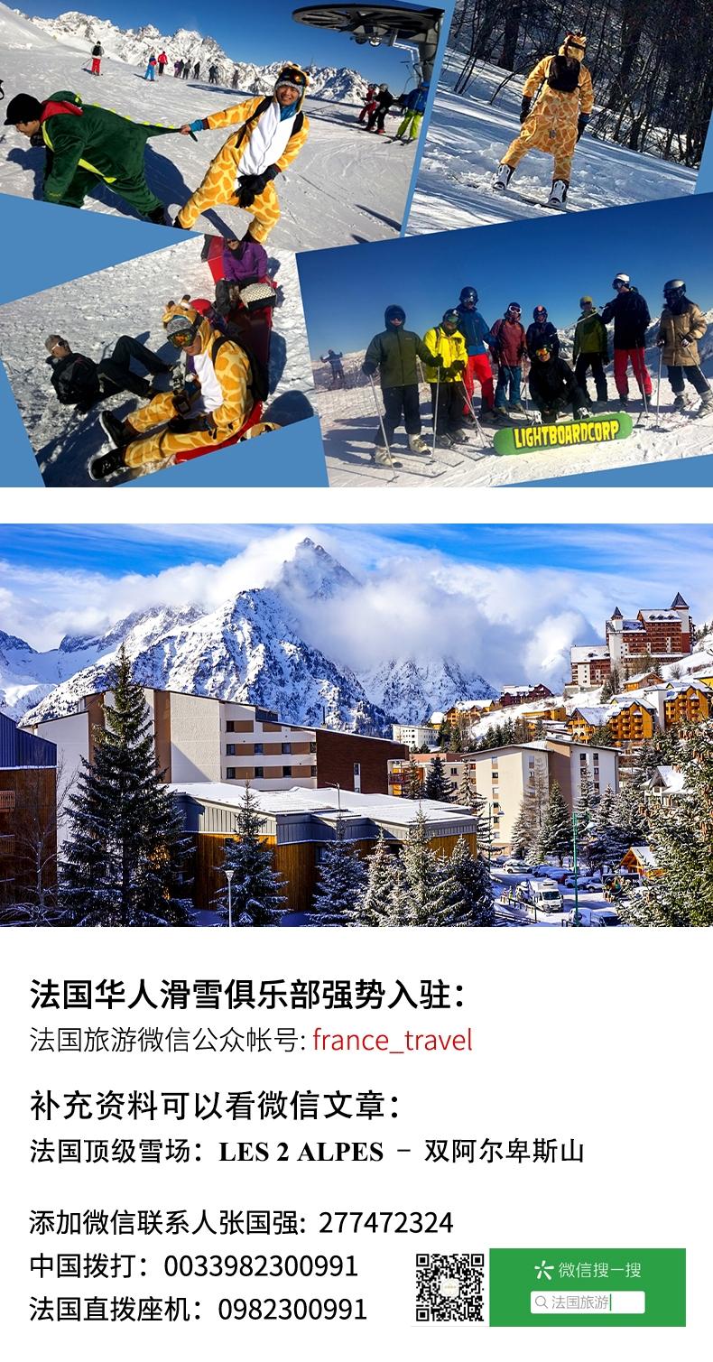 Les-Deux-Alpes19_20圣诞俱乐部_09.jpg