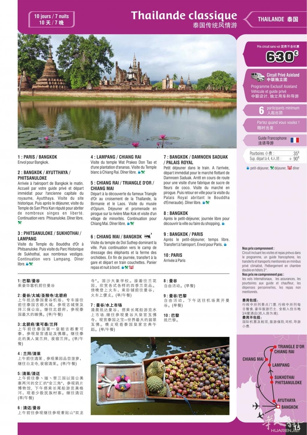 p15-Thailande classique 10j-v06.jpg
