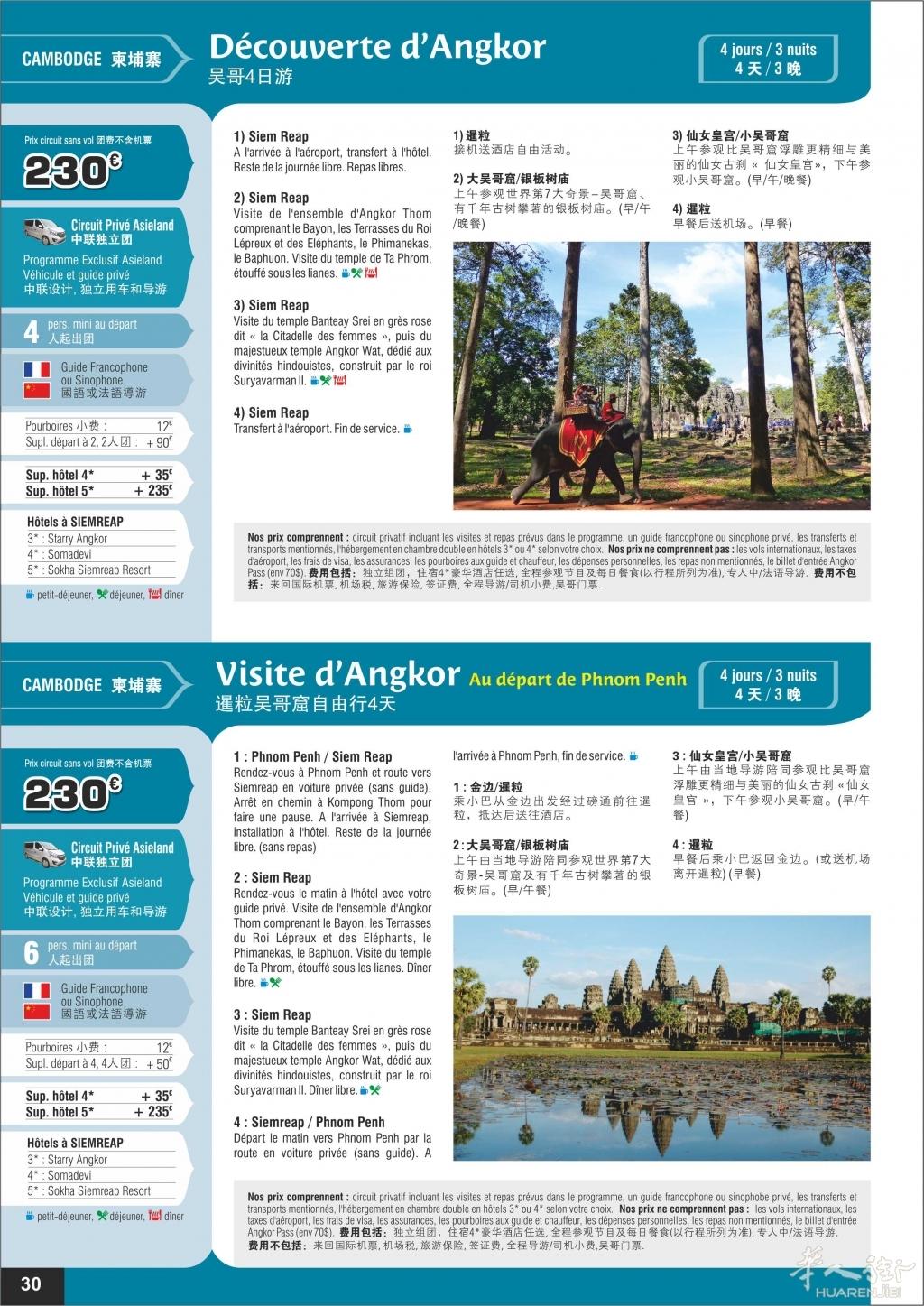 p30-Package Cambodge-4j-v06.jpg