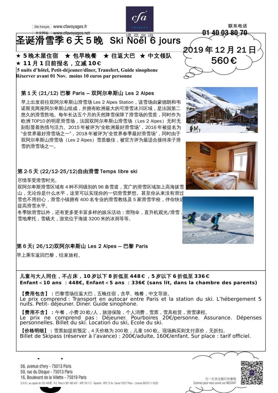 1221 Ski 6 jours-1.jpg