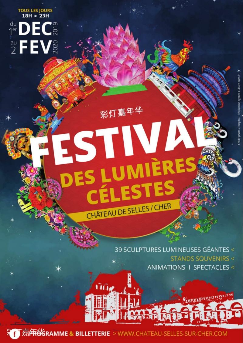 affiche-festival-lanternes-billet_meitu_23.jpg