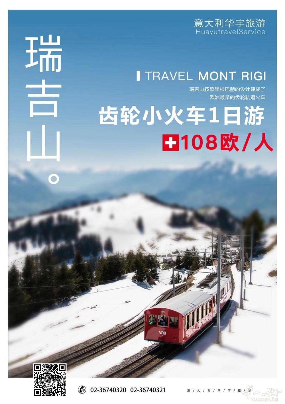 瑞吉山冬季.jpg