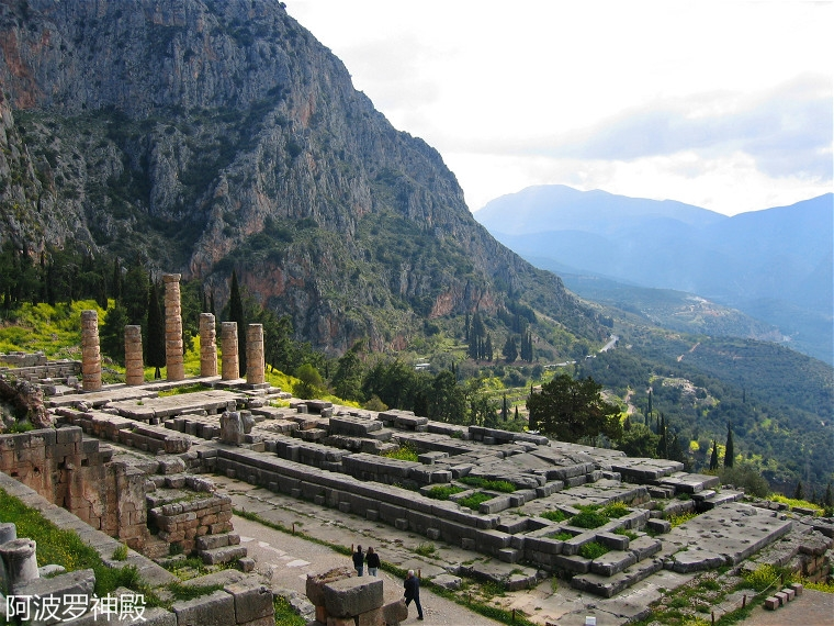The_sanctuary_of_Apollo_in_Delphi_-_panoramio_(5).jpg
