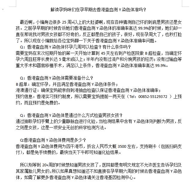 解读孕妈咪们在孕早期去香港查血测Y染色体准吗?.png
