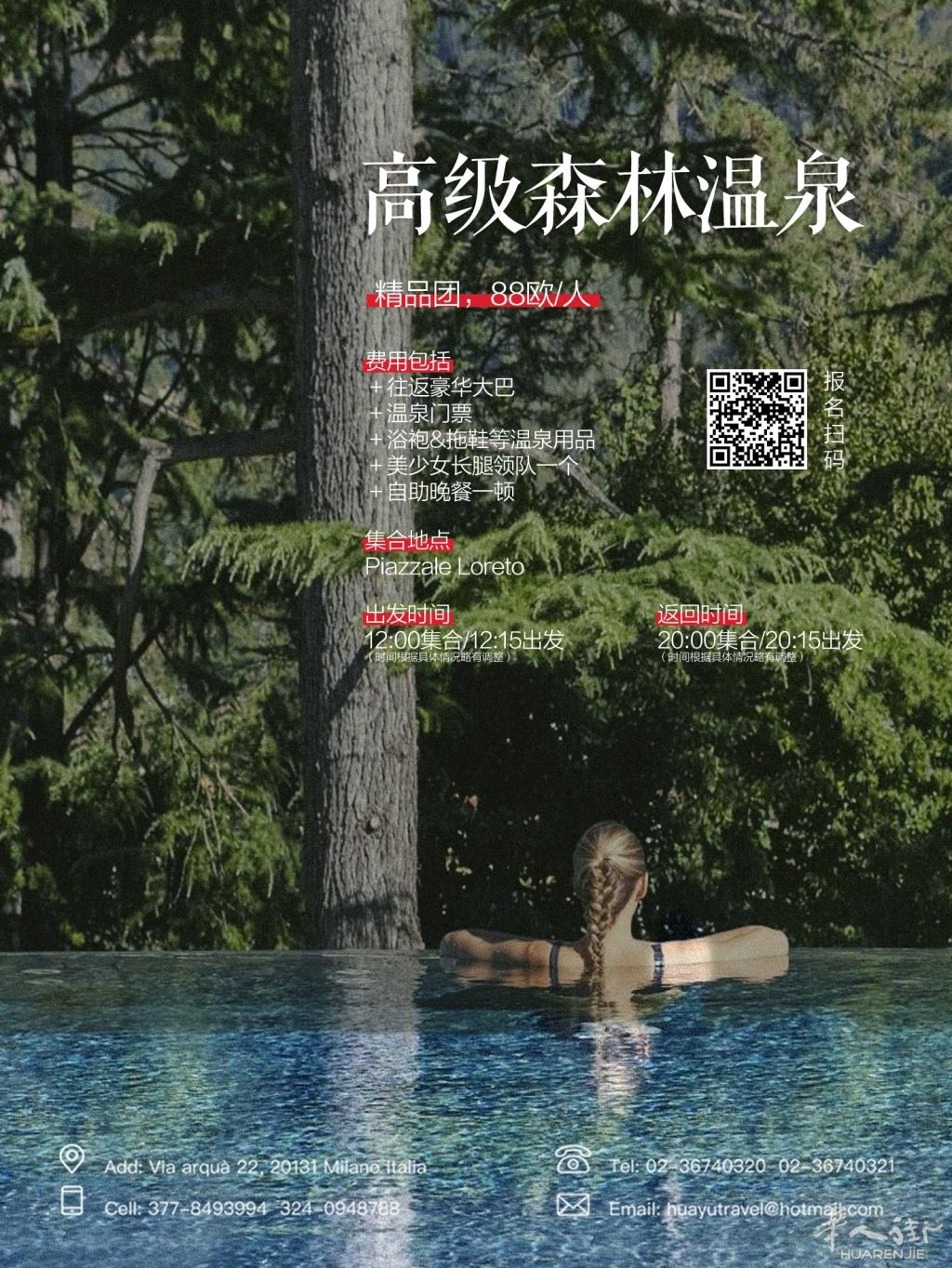 高级森林温泉.jpg