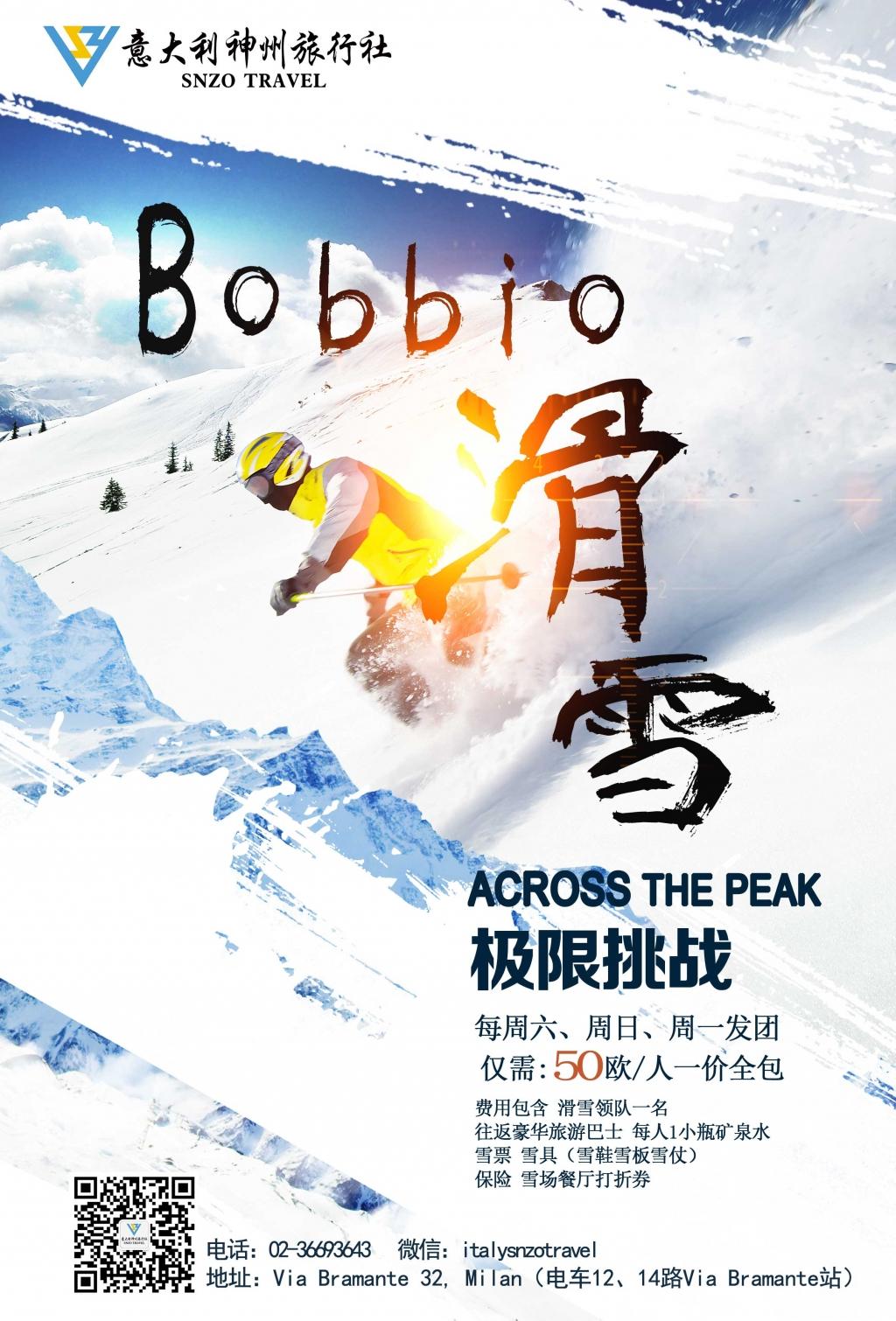 滑雪bobbio2.jpg