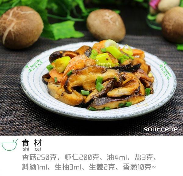 香菇炒虾仁