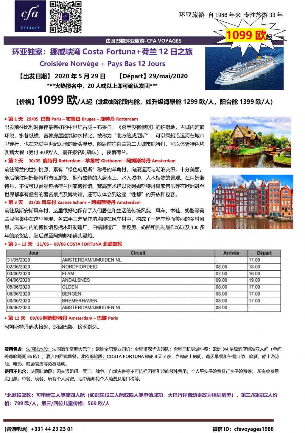 20200529 北欧邮轮Costa Fortuna挪威峡湾+荷兰12日之旅.jpg