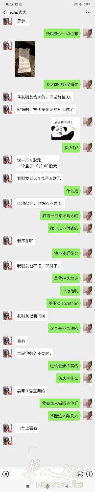 Screenshot_2020-01-24-19-12-31-454_com.tencent.mm.png