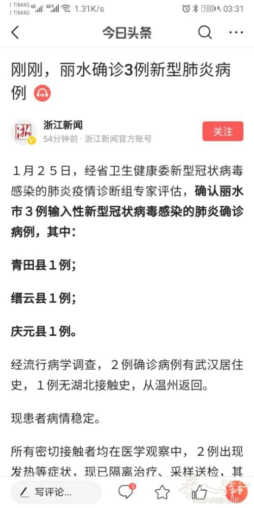 Screenshot_20200126_033131_com.ss.android.article.news.jpg
