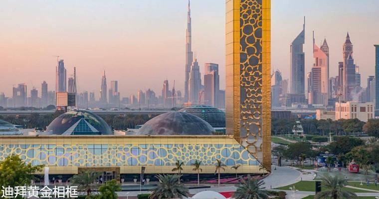 DubaiFrameTicket.jpg