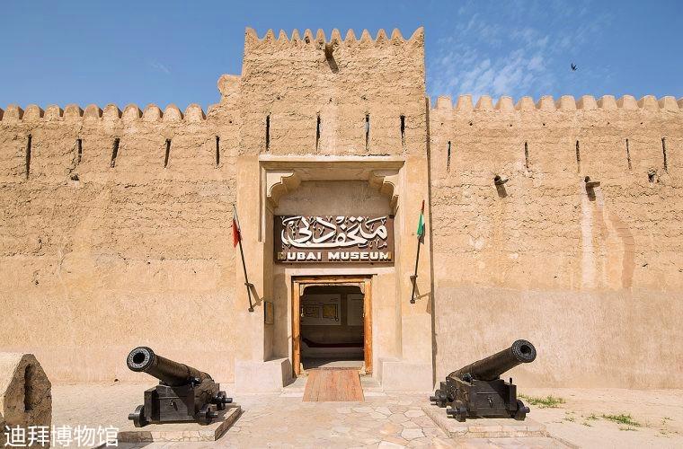 fachada-del-museo-de-Dubai-760x500.jpg