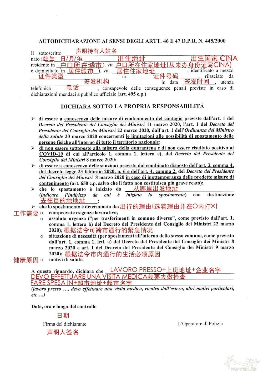 """Nuova autocertificazione coronavirus_23194904""的副本.jpg"