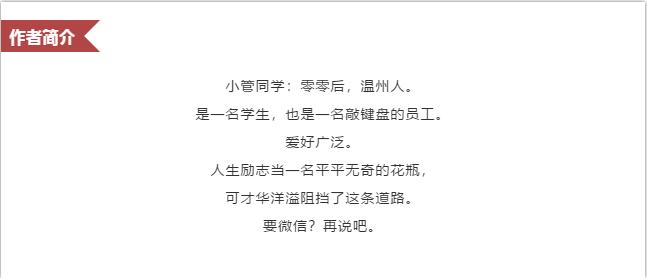 管 作者介绍.png
