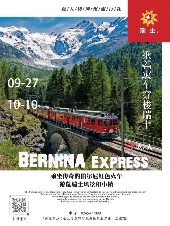伯尔尼纳火车一日游,79欧/人,乘坐红色小火车穿梭瑞士美景和小镇