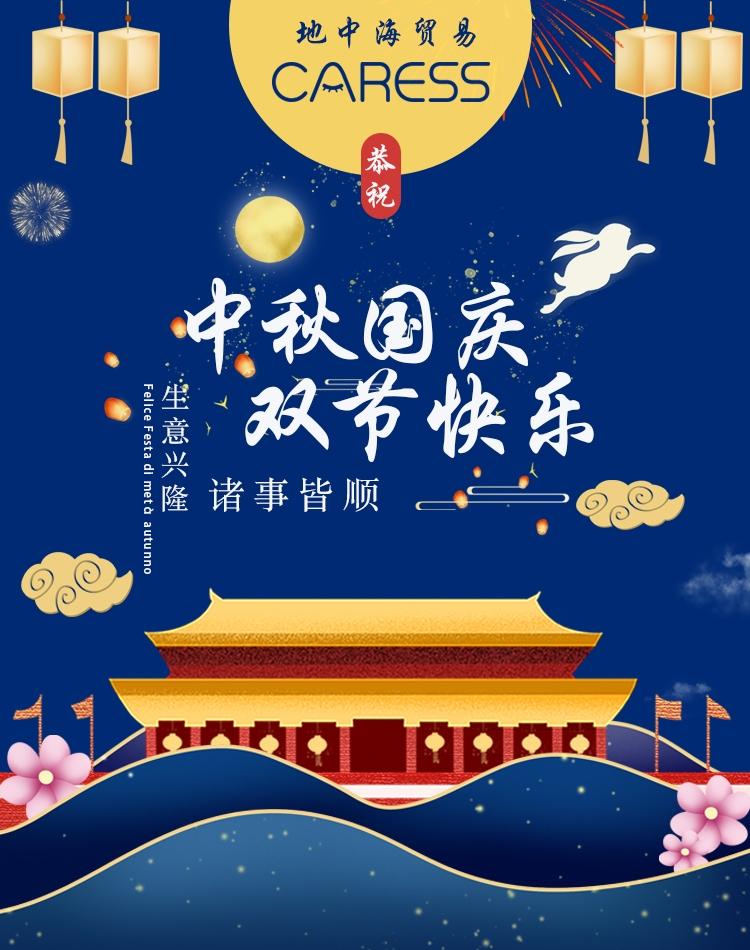 中秋国庆双节.jpg