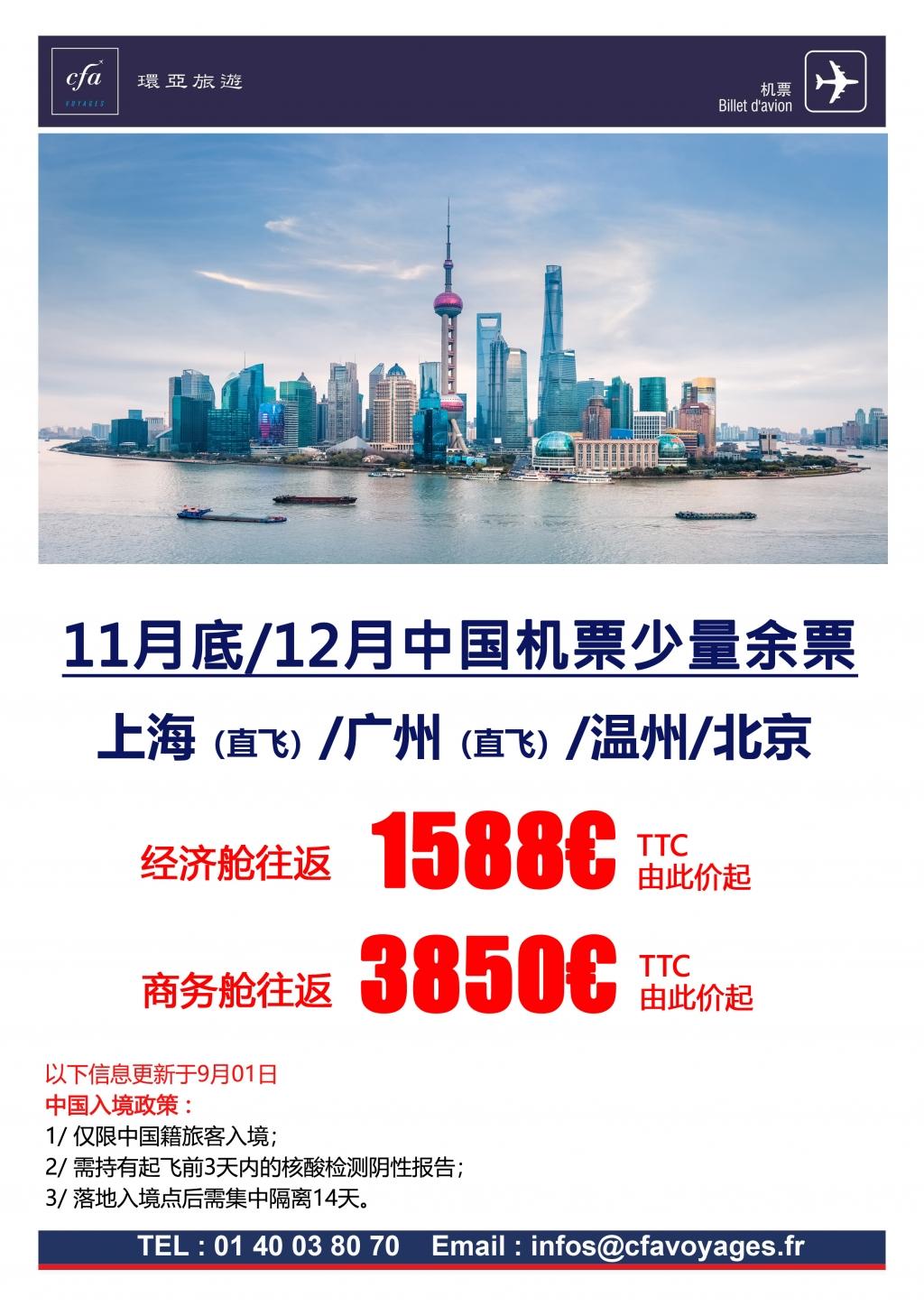 11月12月回国机票尚有余位,巴黎-上海/广州/温州/北京