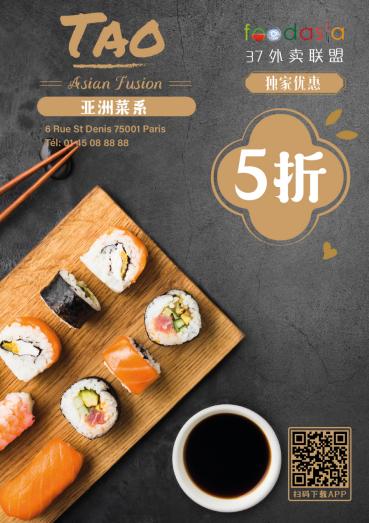 TAO5折海报.png