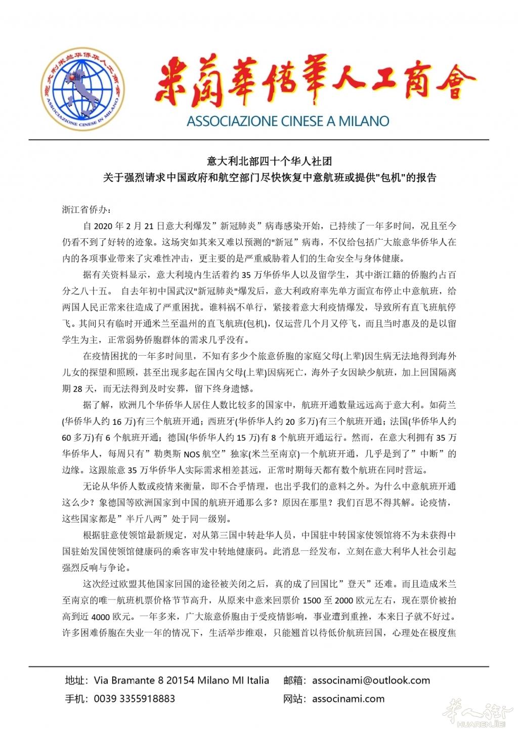 1_意大利北部四十个华人社团 关于强烈请求中国政府和航空部门尽快恢复中意航班或提供.jpg