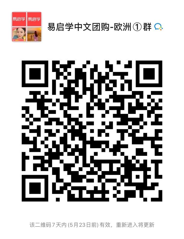中文团购群-欧洲一群,要给孩子报中文课的家长进群哦