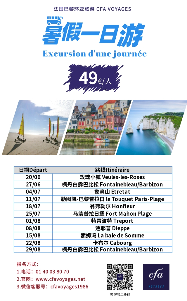 2021暑假一日游 打印版.jpg