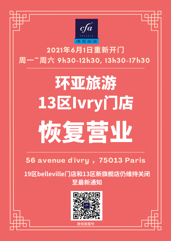 13区Ivry门店恢复营业 (1).png