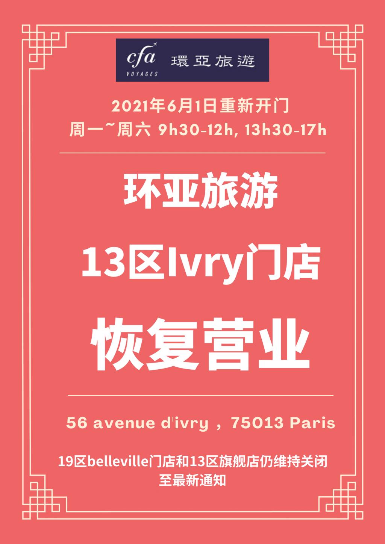 13区Ivry门店恢复营业.png