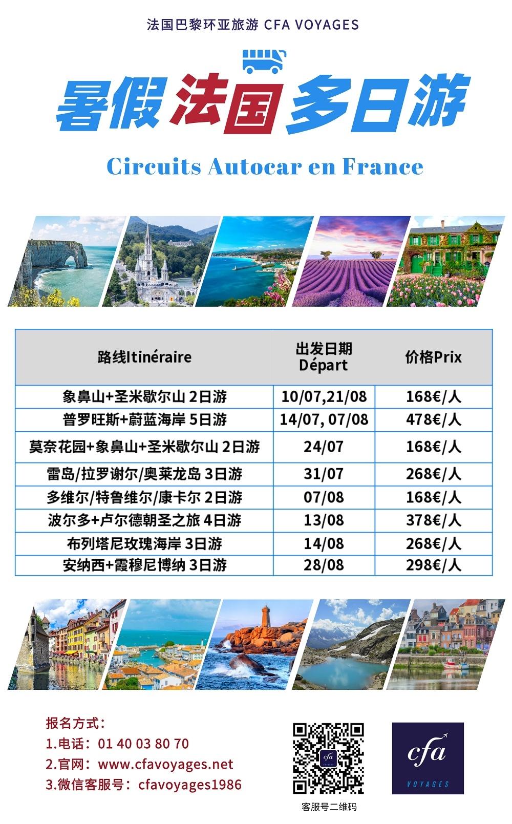 7月12更新 2021暑假多日游 打印版 (3).jpg
