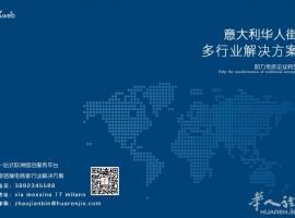 意大利华人街网络科技公司:为您的企业打造更加便捷的微信APP平台